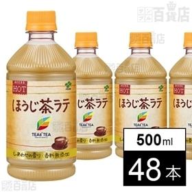 TEA's TEA NEW AUTHENTICほうじ茶ラテ ...