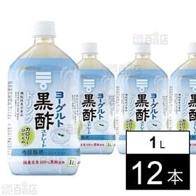 【12本】ミツカン ヨーグルト黒酢 ストレート 1L