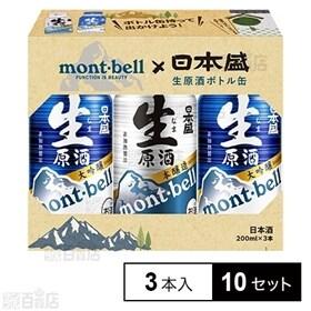 生原酒ボトル缶3本アソート(本醸造×1本、大吟醸×2本)