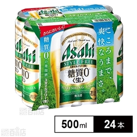 アサヒ スタイルフリー500ml