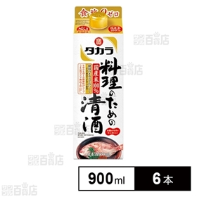 宝本料理「料理のための清酒」パック 900ml