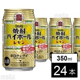 宝 焼酎ハイボール レモン 350ml