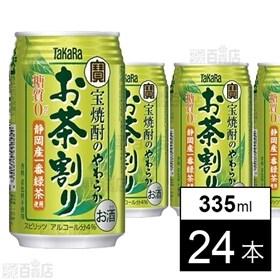 宝 焼酎のやわらかお茶割り 335ml