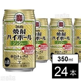 宝 焼酎ハイボール ジンジャー 350ml