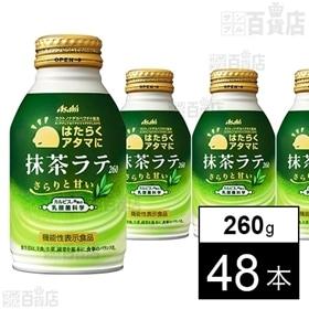 【機能性表示食品】「はたらくアタマに」抹茶ラテ ボトル缶26...
