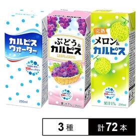 カルピス3種(カルピスウォーター/完熟メロン&カルピス/ぶど...