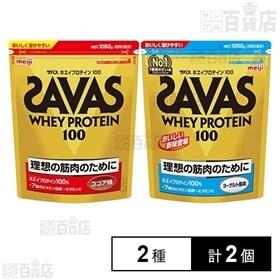 【2種計100食】ザバスホエイプロテイン100ココア味50食...