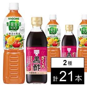 【計21本】ミツカン・カゴメ (ざくろ黒酢 希釈タイプ/野菜...