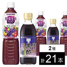 【計21本】ミツカン・カゴメ (ブルーベリー黒酢 希釈タイプ...