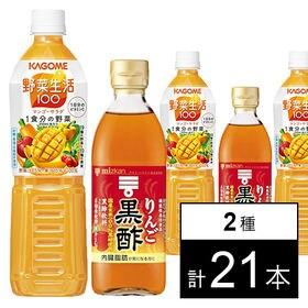 【計21本】ミツカン・カゴメ (りんご黒酢 希釈タイプ/野菜...