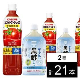 【計21本】ミツカン・カゴメ (ヨーグルト黒酢/トマトジュー...