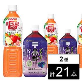 【計21本】ミツカン・カゴメ (ブルーベリー黒酢/野菜生活1...