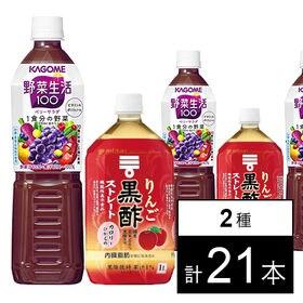 【計21本】ミツカン・カゴメ (りんご黒酢/野菜生活100 ...
