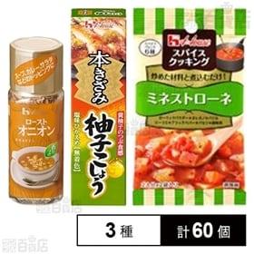 【3種60個】40G本きざみ柚子こしょうNP20個/スパイス...