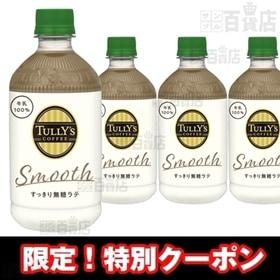 伊藤園 タリーズコーヒー すっきり無糖ラテ 500ml