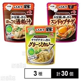 味の素 「今夜はてづくり気分」3種セット(酒粕汁/グリーンカ...