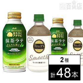 [計48本]タリーズコーヒー すっきり無糖ラテ 500ml/...
