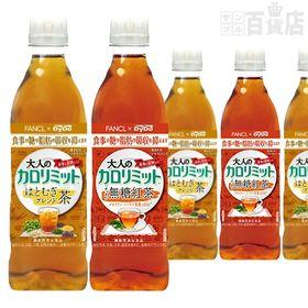 【32本+16本】大人のカロリミットすっきり無糖紅茶×24本...