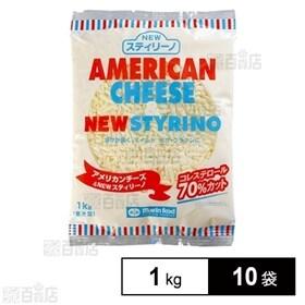 【10袋】アメリカンチーズ&NEWスティリーノシュレッド1k...