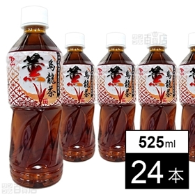 [24本]烏龍茶 525ml | 福建省産茶葉使用烏龍茶