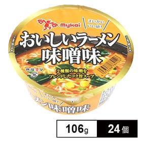 【24個】カップ おいしいラーメン 味噌味 106g