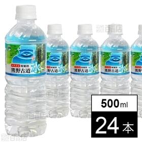 [24本]熊野古道水 500ml | 世界遺産・尾鷲路の熊野古道水