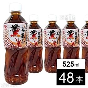 [48本]烏龍茶 525ml | 福建省産茶葉使用烏龍茶