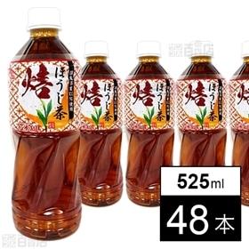 【48本】ほうじ茶 525ml