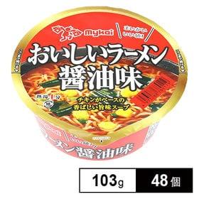 【48個】カップ おいしいラーメン 醤油味 103g