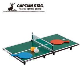 キャプテンスタッグ/CS 遊 マイクロ卓球台/UX-2572