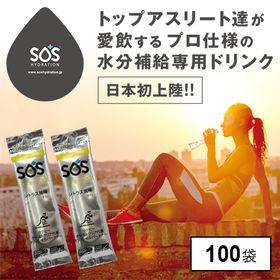 【100袋】SOS シトラス風味パウダー 4.8g
