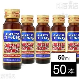 【指定医薬部外品】チオビタゴールドα
