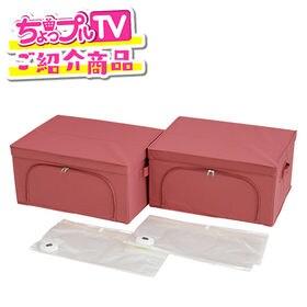 【ちょっプルTV】圧縮収納ボックス 特別セット 2セット ス...