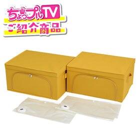 【ちょっプルTV】圧縮収納ボックス 特別セット 2セット マ...