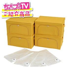 【ちょっプルTV】圧縮収納ボックス 特別セット 4セット マ...