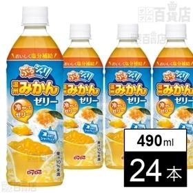 【計24本】ぷるシャリ温州みかんゼリー(490ml)