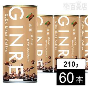 [60本]ダイドーブレンド ブレンドコーヒーギンレイ 210g │ 香料無添加。雑味渋味を抑えた、クリアなコーヒーのコクが味わえる進化したブレンドコーヒー