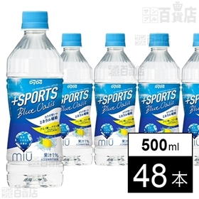 【48本】ミウ プラススポーツブルーオアシス(500ml)