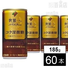 ダイドーブレンド コク深微糖 世界一のバリスタ監修缶185g