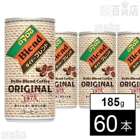 [60本]ダイドーブレンド ブレンドコーヒー缶185g | 43年続くロングセラー、華やかな香りと軽快な余韻が楽しめるコーヒー