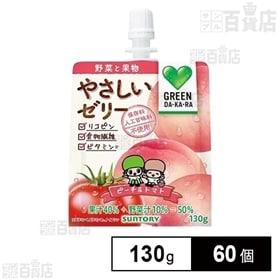 【計60個】GREEN DA・KA・RAやさしいゼリーピーチ...