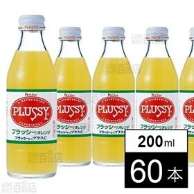 プラッシーオレンジ 瓶