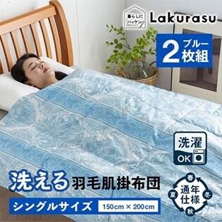 [2枚組/ブルー] Lakurasu/洗える 肌掛布団 (シ...
