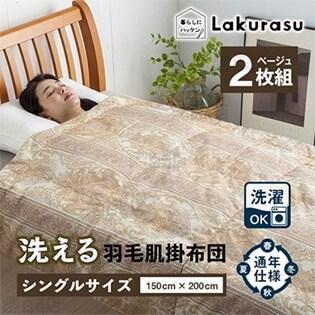 [2枚組/ベージュ] Lakurasu/洗える 肌掛布団 (...