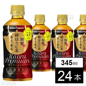 加賀棒ほうじ茶 香る一番茶(345ml)