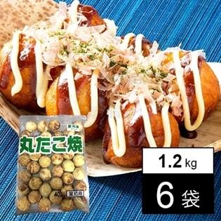 【6袋】丸たこ焼30g