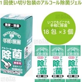 【3箱】アルコールジェル 1.5ml 18包
