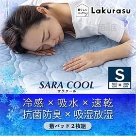 [2枚組/シングル] Lakurasu/サラクール 冷感敷き...