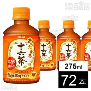 アサヒ あったまる十六茶 PET275ml