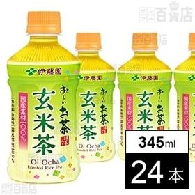 ホットお~いお茶玄米茶345ml
